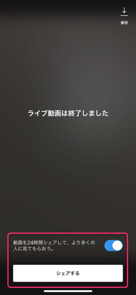 インスタ ライブ配信 録画