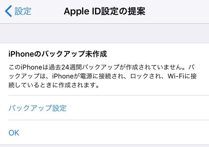 iphone の バックアップ 未 作成 通知