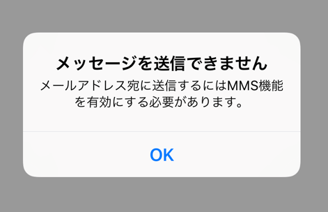 iphone メール を 送信 できません