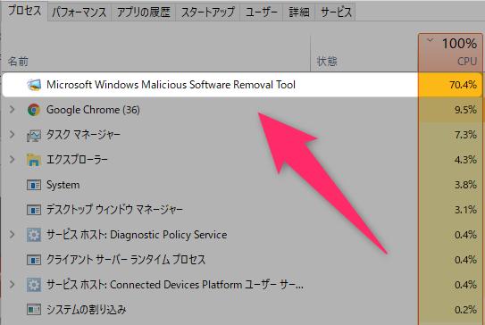 malicious software removal tool が重い 終了しても大丈夫 華麗